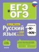Русский язык на 100 баллов. Правописание Н и НН